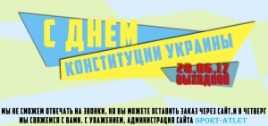С Днем Конституции Украины!