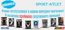 Пробники спортивного питания, удобно и полезно!