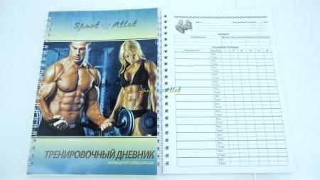 Дневник тренировок Sport-Atlet, 79 страниц
