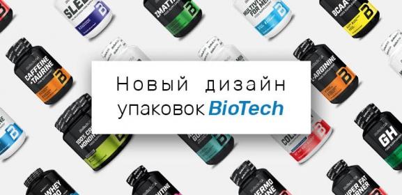 Biotech new look