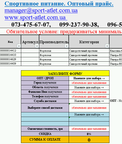 Sport Atlet Price Image