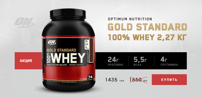 Optimum Nutrition Gold Standart 100 Whey 2,2 kg